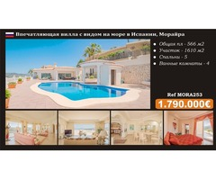 Морайра, Испания - вилла на продажу