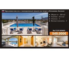 Кальпе, Испания - вилла на продажу