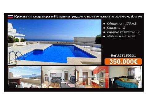 Алтея, Испания - апартаменты на продажу